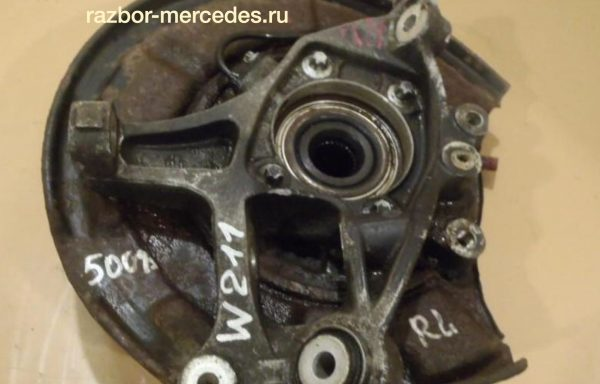 Кулак задний левый Mercedes-Benz W211